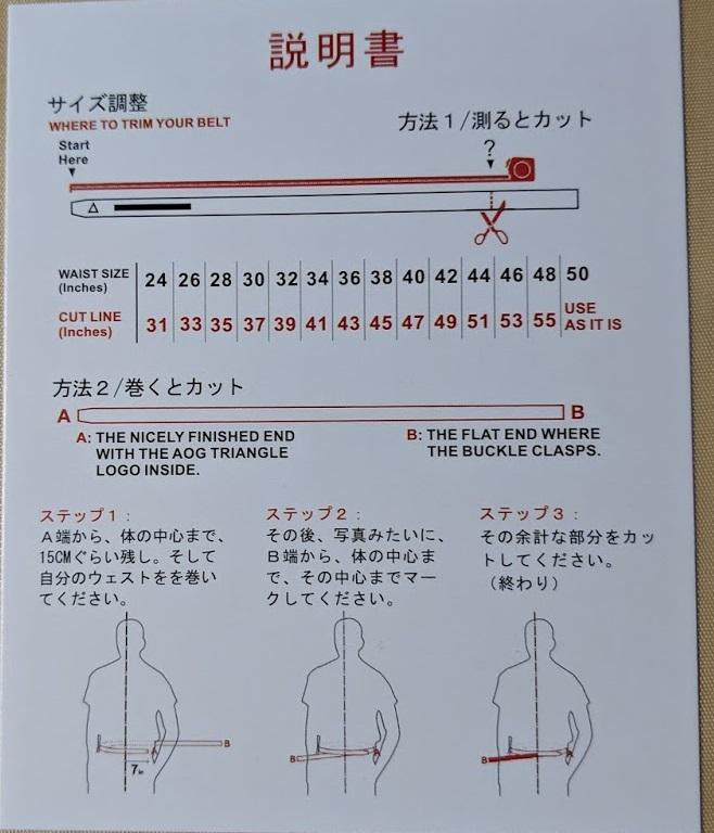 Amazonの安いオススメのベルトの説明書の画像