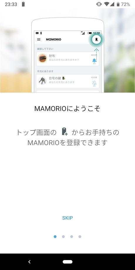 MAMORIO(マモリオ)のアプリの画像