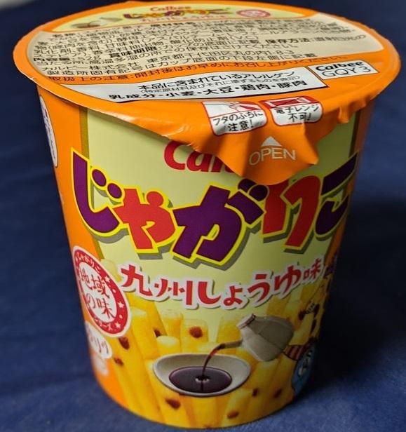 じゃがりこ九州しょうゆ味のパッケージの画像