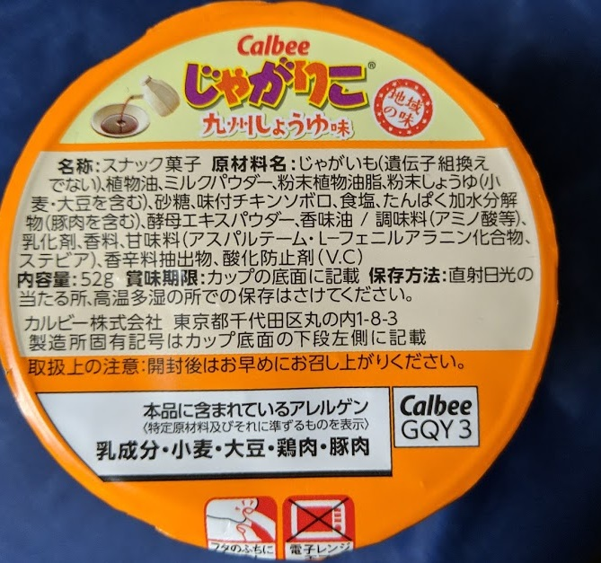 じゃがりこ九州しょうゆ味のフタの画像