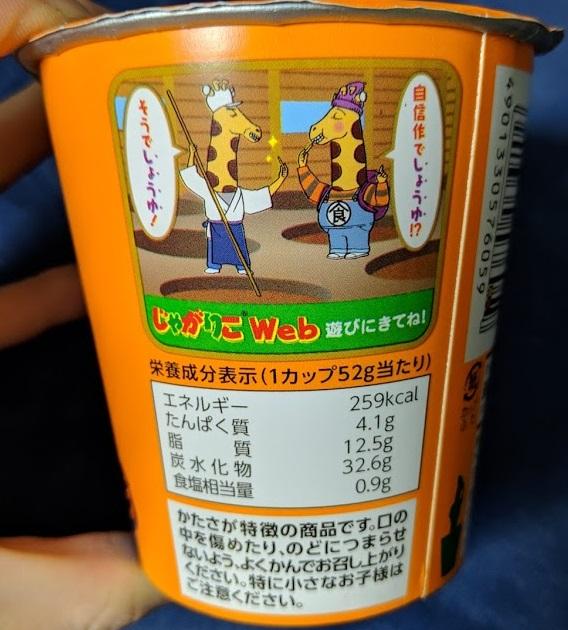 じゃがりこ九州しょうゆ味の栄養成分表示/カロリーの画像