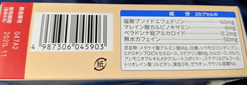 パブロン鼻炎カプセルSαの箱/パッケージの画像