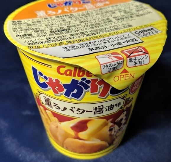 じゃがりこ薫るバター醤油味の画像