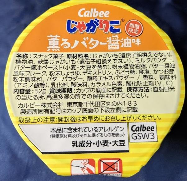 じゃがりこ薫るバター醤油味の原材料名の画像