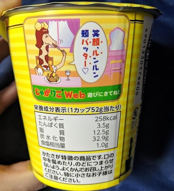 じゃがりこ薫るバター醤油味のカロリー/栄養成分表示の画像
