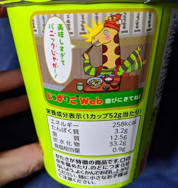 じゃがりこ肉じゃが味のカロリー/栄養成分表示の画像