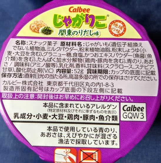 じゃがりこ関東のりだし味の原材料名/アレルギーの画像