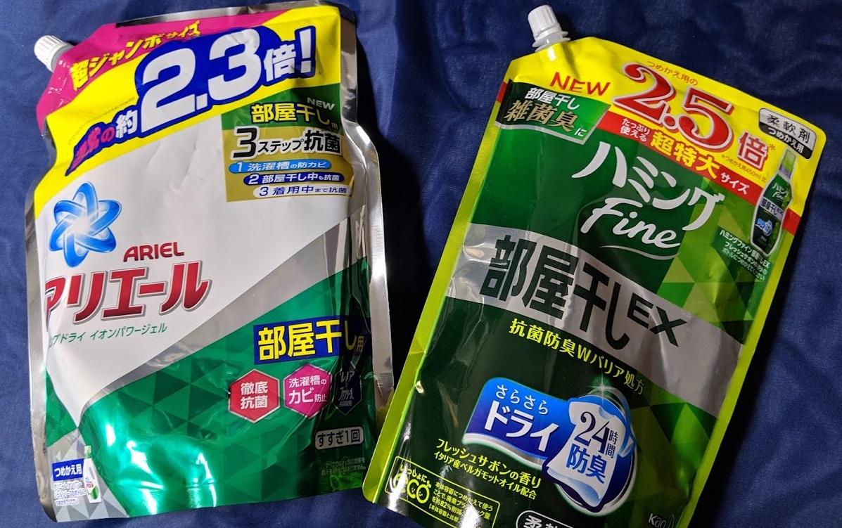 部屋干し用の洗剤と柔軟剤の画像