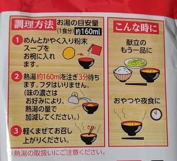 お椀で食べるカップヌードルのパッケージ/調理方法の画像
