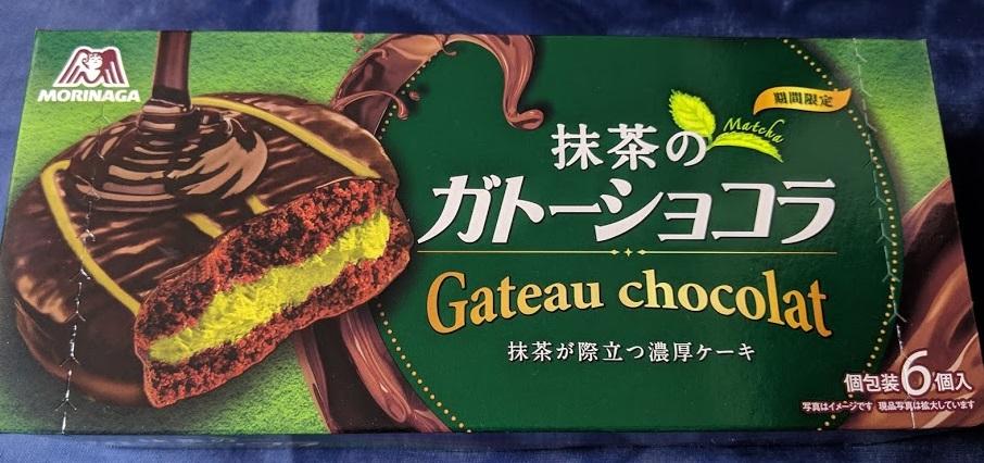 森永・抹茶のガトーショコラの画像
