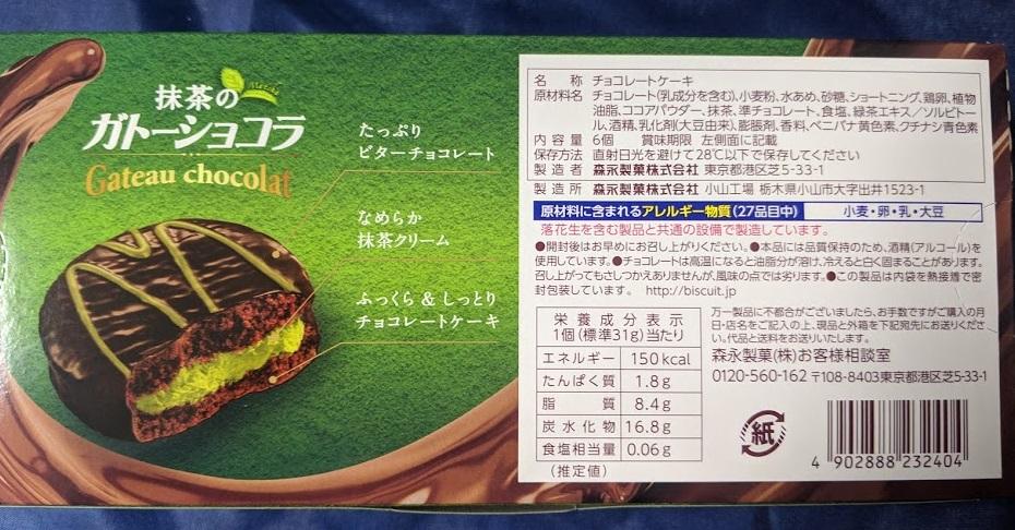森永・抹茶のガトーショコラの原材料名/アレルギー/カロリー/栄養成分表示の画像