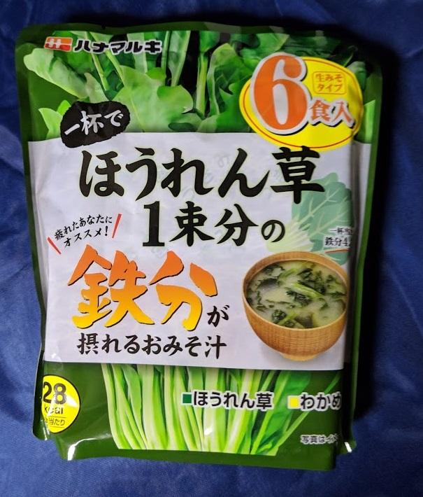 ほうれん草お味噌汁の画像