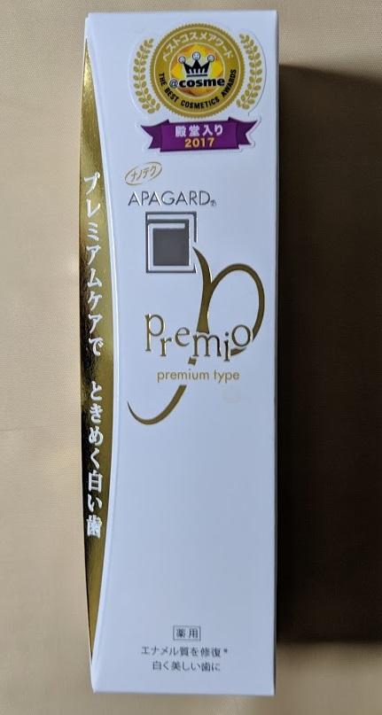 電動歯ブラシに使える歯磨き粉『アパガードプレミオ』の画像