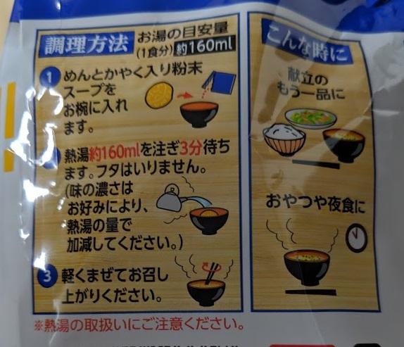 お椀で食べるカップヌードルシーフードの調理方法の画像
