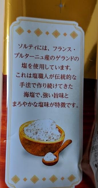 東ハト ソルティ・ショコラのパッケージの画像
