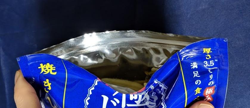 カルビー 極(きわ)じゃが 焼きしお味のパッケージの画像