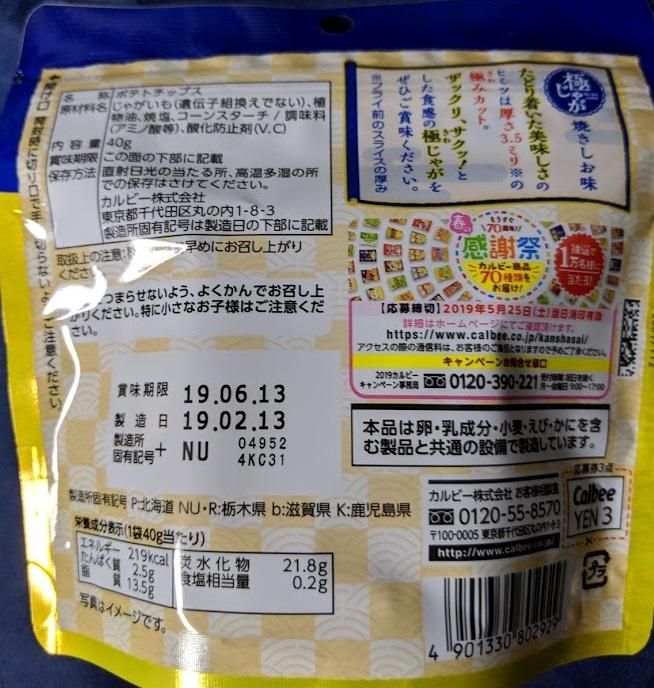 カルビー 極(きわ)じゃが 焼きしお味の原材料名/アレルギー/カロリー/栄養成分表の画像