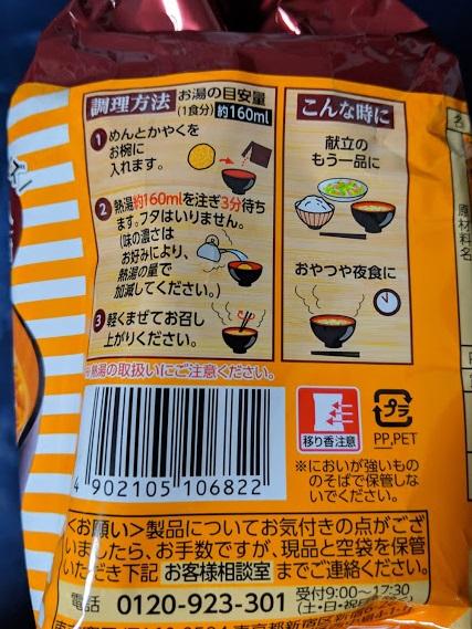 お椀で食べるチキンラーメンのパッケージの画像
