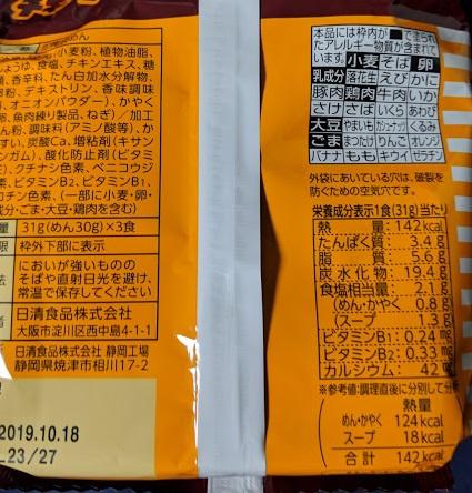 お椀で食べるチキンラーメンの原材料名/アレルギー/カロリー/栄養成分表示の画像