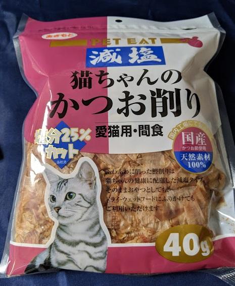 秋元水産 減塩 猫ちゃんのかつお削り