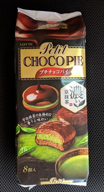 ロッテ プチチョコパイ 濃い京抹茶の画像