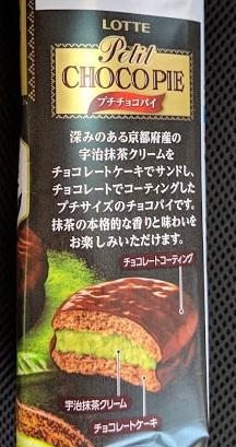 ロッテ プチチョコパイ 濃い京抹茶のパッケージの画像
