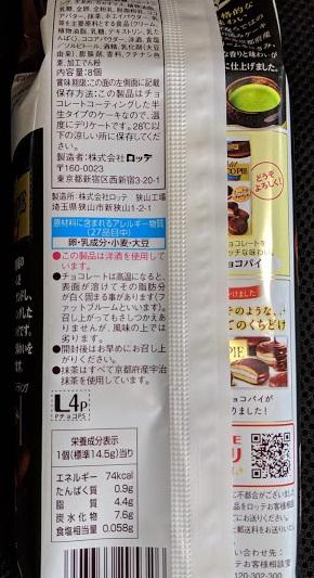 ロッテ プチチョコパイ 濃い京抹茶の原材料名/カロリー/栄養成分表示の画像