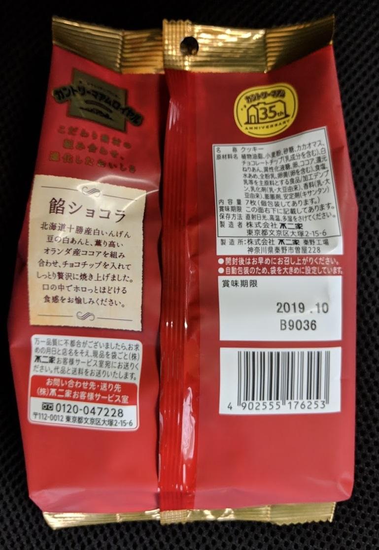 カントリーマアムロイヤル(餡(あん)ショコラ)の原材料名/アレルギーの画像