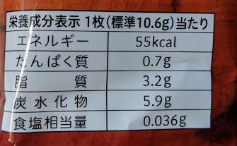 厳選素材カントリーマアム(濃いココア)のカロリー/栄養成分表示の画像