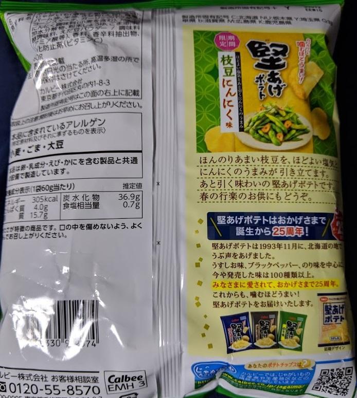 堅あげポテト 枝豆にんにく味のパッケージの画像
