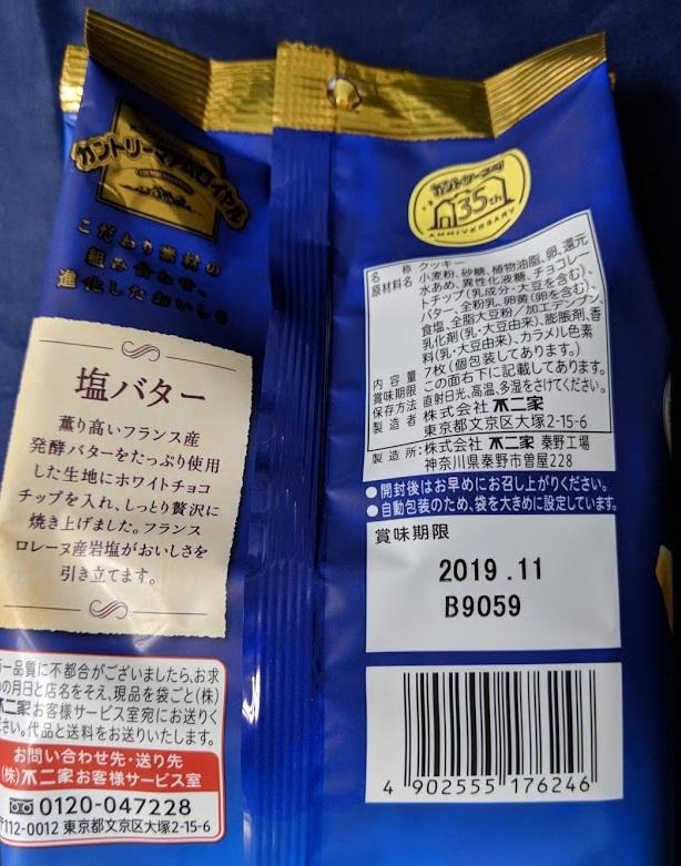 カントリーマアムロイヤル 塩バターの原材料名/アレルギーの画像