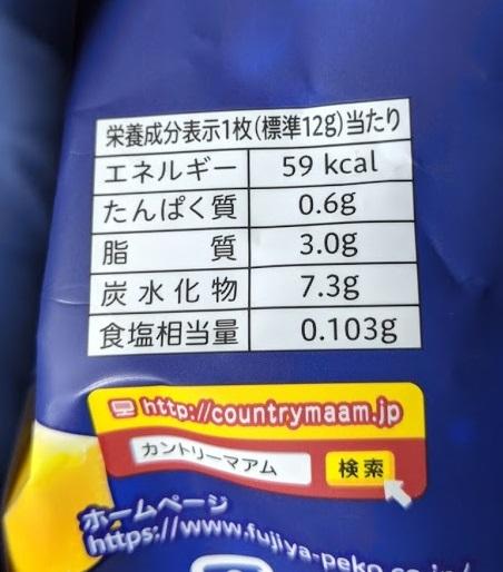 カントリーマアムロイヤル 塩バターのカロリー/栄養成分表示の画像