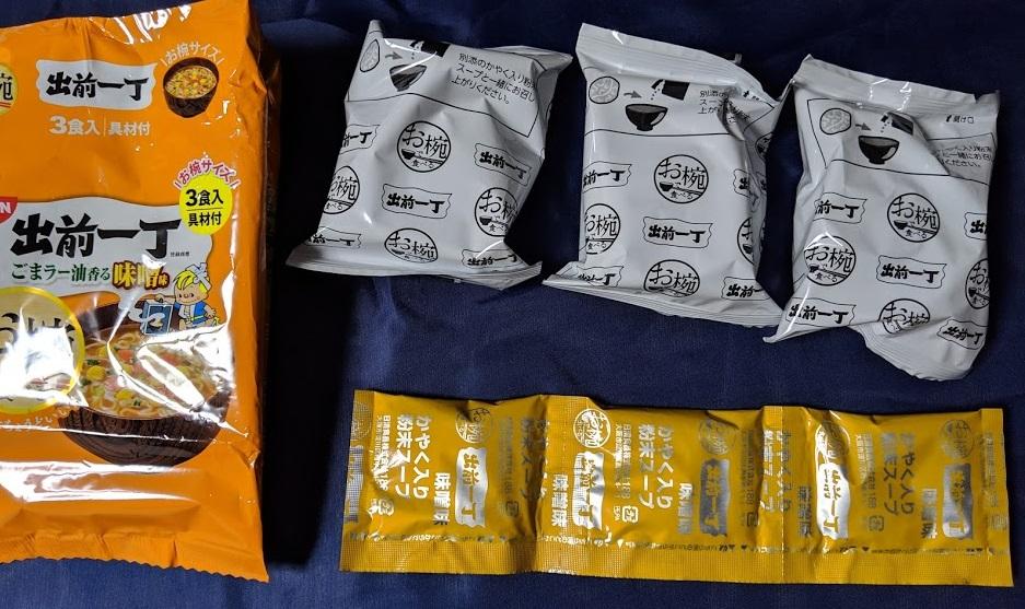 お椀で食べる出前一丁 味噌 3食パックの画像