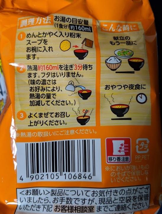 お椀で食べる出前一丁 味噌 3食パックの調理方法の画像