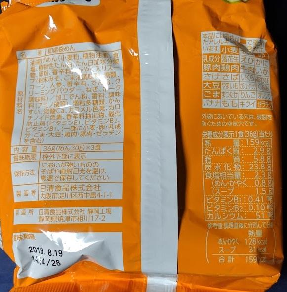 お椀で食べる出前一丁 味噌 3食パックの原材料名/アレルギー/カロリー/栄養成分表示の画像