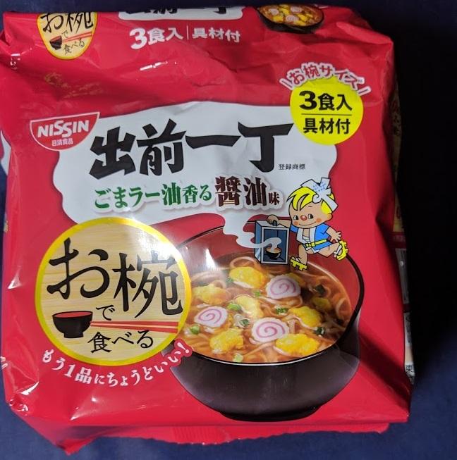 お椀で食べる出前一丁 醤油 3食パックの画像