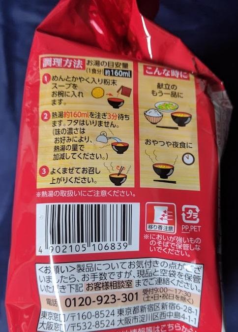 お椀で食べる出前一丁 醤油 3食パックの調理方法の画像