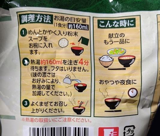 お椀で食べるどん兵衛 3食パックの調理方法の画像