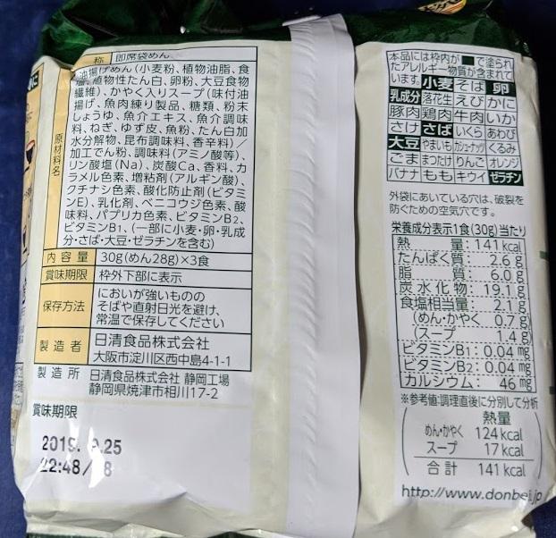 お椀で食べるどん兵衛 3食パックの原材料名/アレルギー/カロリー/栄養成分表示の画像