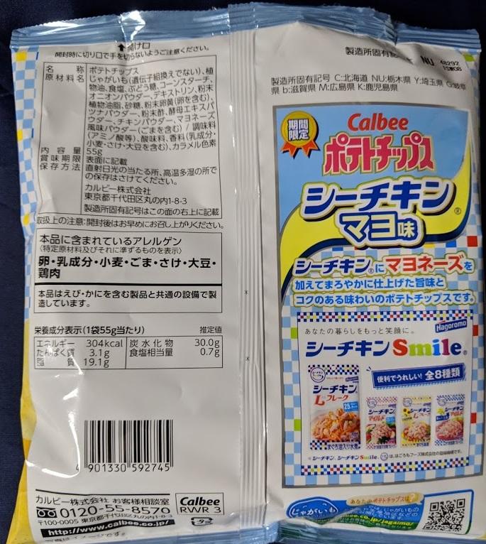 ポテトチップスシーチキンマヨ味のパッケージの画像