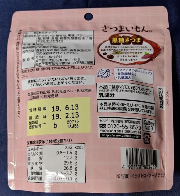 さつまいもん。黒糖さつまの原材料名/アレルギー/カロリー/栄養成分表示の画像