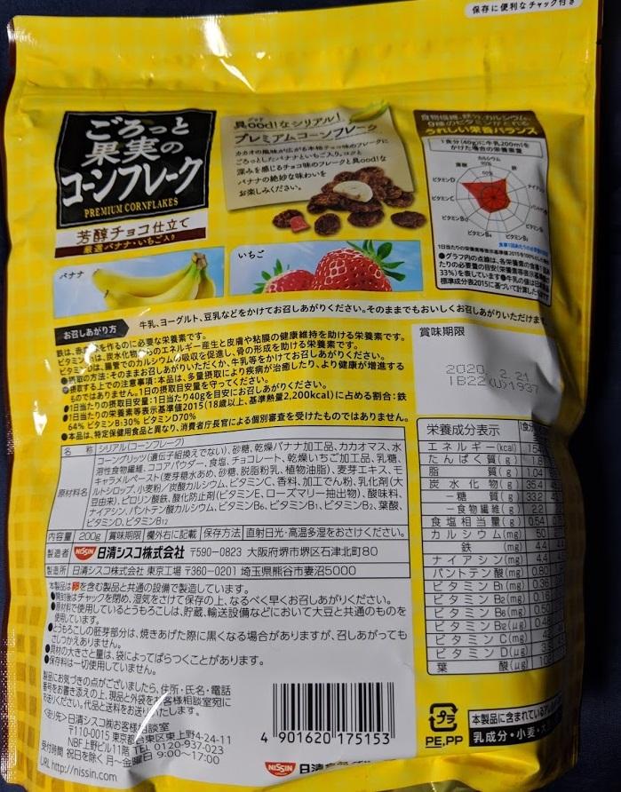 日清シスコ ごろっと果実のコーンフレーク 芳醇チョコ仕立てのパッケージの画像