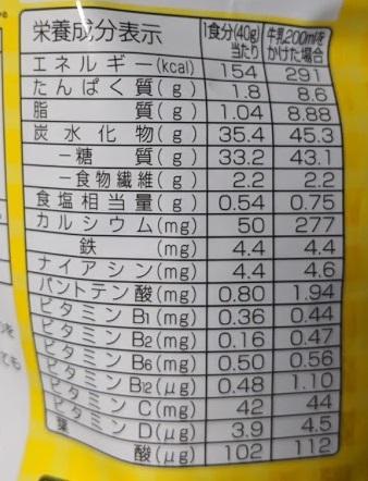 日清シスコ ごろっと果実のコーンフレーク 芳醇チョコ仕立ての原材料名/アレルギー/カロリー/栄養成分表示の画像