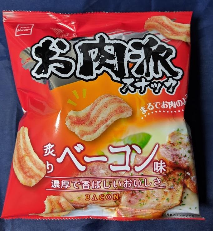 おやつカンパニー お肉派スナック(炙りベーコン味)の画像
