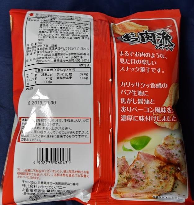 おやつカンパニー お肉派スナック(炙りベーコン味)の原材料名/アレルギー/カロリー/栄養成分表示の画像