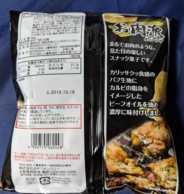 おやつカンパニー お肉派スナック(カルビやきにく味)の原材料名/アレルギー/カロリー/栄養成分表示の画像
