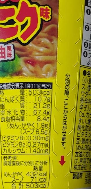 カップラーメン 日清デカうま 豚ニンニク味のパッケージの画像