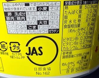 カップラーメン 日清デカうま 豚ニンニク味の原材料名/アレルギー/カロリー/栄養成分表示の画像