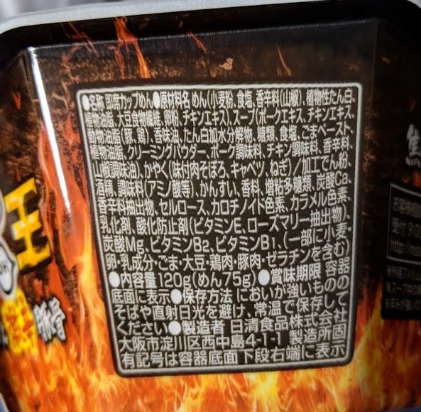 カップラーメン 日清ラ王 焦がし激辛豚骨の原材料名/アレルギー/カロリー/栄養成分表示の画像