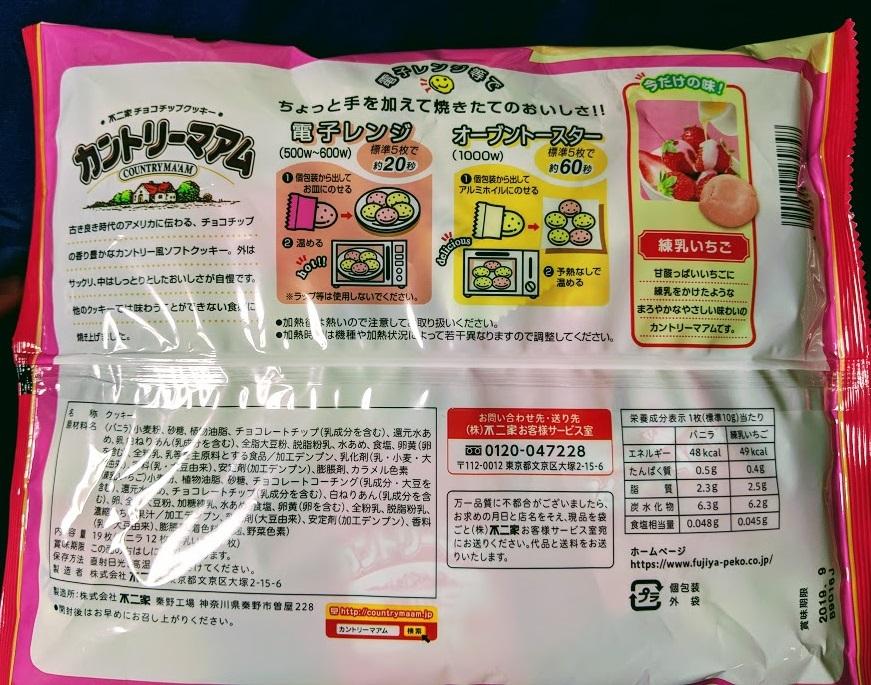 不二家 カントリーマアム(バニラ&練乳いちご)のパッケージの画像